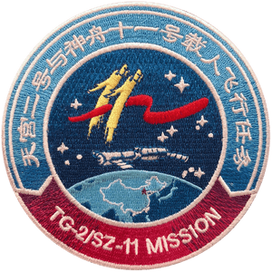 China ShenZhou 11 Mission Embroidered Patch