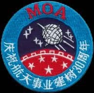 China Space Council Embroidered Patch