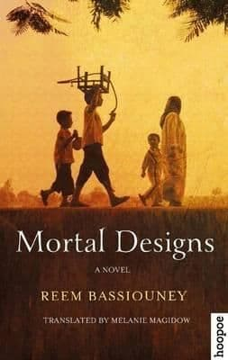 Mortal Designs: A Novel By. Reem Bassiouney Trans. Melanie Magidow